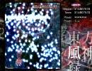 東方風神録 Lunatic 霊夢A 16.3億(1/3)