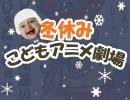 人知れず「冬休みこどもアニメ劇場」を歌ってみた。/梅宮雛