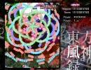 東方風神録 Lunatic 霊夢A 16.3億(3/3)