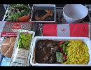 世界の機内食 part1