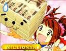 アイドルマスター やよい 大金持ちになりたいの!【Millionär】