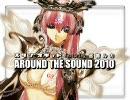 【巡音ルカ】AROUND THE SOUND 2010【生誕祭】