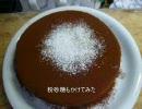 【肉人】チョコレートケーキ作ってみた【時期が時期なんで】