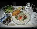 世界の機内食 part2