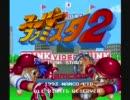スーパーファミスタ2プレイ動画