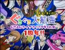 【UTAU】09年1月組でぐるぐる大航海【生誕祝コラボ】