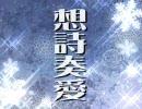 【OP】歌い手で繋ぐ歌アルバム~2010冬~【想詩奏愛】※ツアー終了