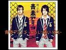 【アレンジ】青春アミーゴ -HΛLっぽい MIX- 【修二と彰】【KK2】HAL