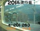 201系 四季彩 走行音 ~空転編~