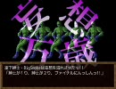 【陰陽鉄支援】東方宴花鉄6