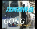 JR四国特急 Ver.3.01(GONG)