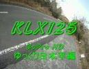 KLX125 ゆっくり日本平編