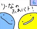 【バトレボ】駆け出しりーなのともだちとバトル!Part6