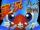 月刊実況プレイ動画ランキング【2010年1月】 thumbnail