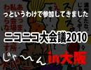 ちょびのニコニコ大会議2009レポ その3 大阪編
