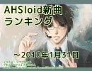AHSloid新曲ランキング ~2010/1/31