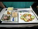 世界の機内食 part3