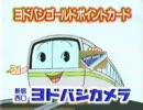 1993年ヨドバシカメラCM