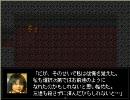 【RPGツクール2000】 もしも in Real World ~狂気の果てに~ Part11