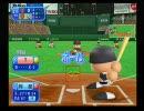 実況パワフルプロ野球NEXT  内野前進 VS  悪球打ち  追加版
