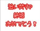 【アイドルマスター】結婚行進曲【追いわい】