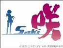 【音MAD】サキガツモル【咲-saki-×ココロオドル】を歌ってない
