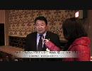 「頑張れ日本!」水島総幹事長 結成大会終了直後のインタビュー