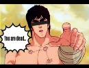 【REMIX】北斗の拳を好き勝手やってみた【Ver1.0】
