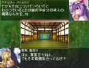 【革新PK】鍵山雛の野望 百四章「世界の謎」