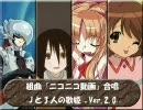 合唱 組曲『ニコニコ動画』 セクステット(六重唱)