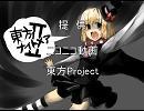 【悪夢でも喰らえ!】東方ナイトメア2【東方手書き劇場】