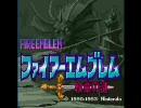 【ゆっくり実況】 ファイアーエムブレム 姫様縛りプレイ 第五章