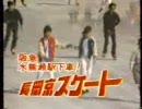 三田・長岡京スケート