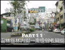 台湾ドライブ旅行台灣開車旅遊2009Part11 歡迎中文留言
