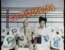 【CM】ピップエレキバン 1985年
