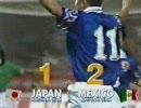 1996.5.29 キリンカップ 日本vsメキシコ カズお前だ!