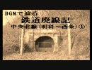 廃線記 - 中央北線(篠塩旧線)BGMで辿る①