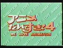 【巡音ルカ】アニメ大好き!4 OP【VOCALOID】