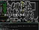 変愚蛮怒プレイ日記 鏡使い編(34日目前編)