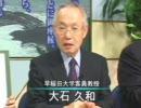 「国土学」から考える日本人の進むべき道