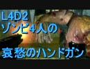 【カオス実況】Left4Dead2を4人で実況してみた哀愁のハンドガン編2幕