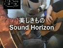 【コミュ限定】美しきもの/SoundHorizon 2010年2月6日のニコニコ生放送より