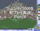 シムシティ3000を初プレイ実況 Part14