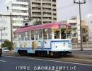 迷列車で行こう 広島電鉄1150形
