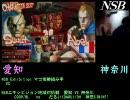 ストリートファイターⅣ NSB バースデイケーキ争奪マゴ組み手 #01