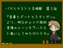 【明久は】バカテス第3話でアハ体験【俺の嫁!】