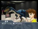 雪歩&双海姉妹と夏の幕張『恐竜2009』 #7