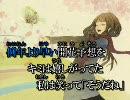 【ニコカラ】さよならメモリーズ【supercell】