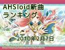 AHSloid新曲ランキング ~2010/2/7