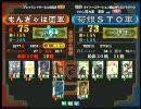 三国志大戦3 頂上対決 2010/2/9 もんぎゃは団軍 VS 荀銀STO軍